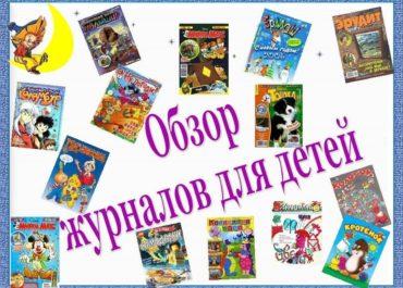Временная рубрика детских периодических изданий